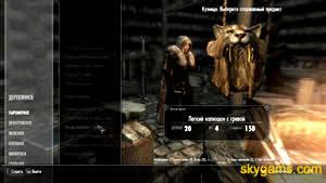 Мод на плащи в игре Скайрим