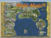 Меч и Магия IX - Предписание судьбы