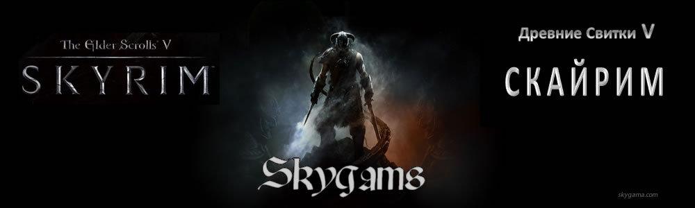 Скачать Готовую Сборку Skyrim - фото 11